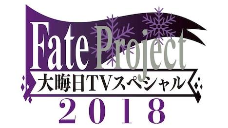 「Fate Project 大晦日TVスペシャル2018」ロゴ