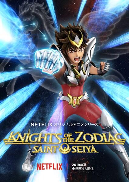 「聖闘士星矢: Knights of the Zodiac」ティザービジュアル第2弾