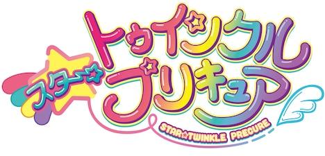 TVアニメ「スター☆トゥインクルプリキュア」ロゴ
