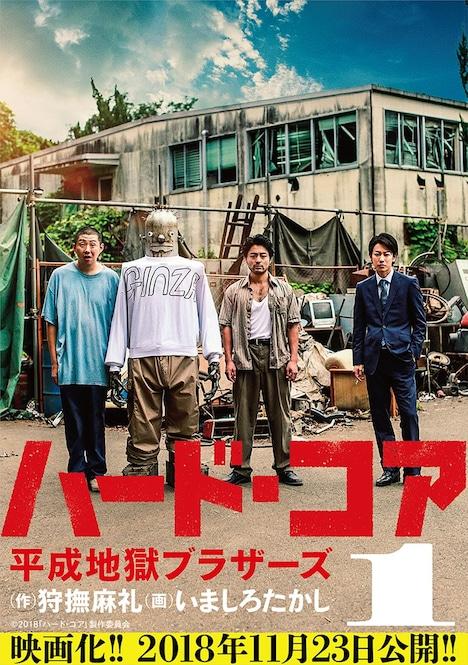 「ハード・コア 平成地獄ブラザーズ(映画カバー版)」1巻