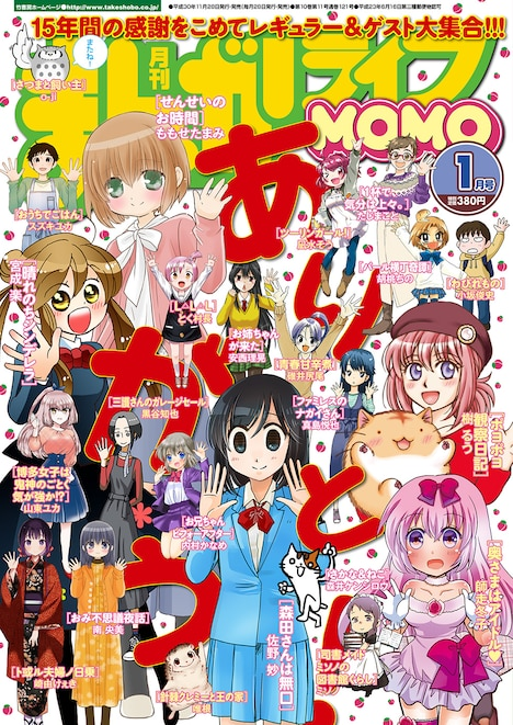 まんがライフMOMO休刊号となる2019年1月号。表紙は掲載作品が集結したデザインになっている。