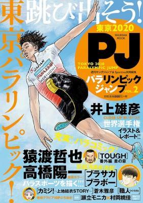 「TOKYO 2020 PARALYMPIC JUMP パラリンピックジャンプ VOL.2」