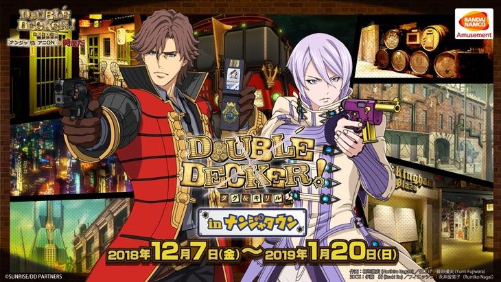 「DOUBLE DECKER! ダグ&キリル in ナンジャタウン」メインビジュアル