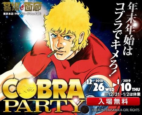 「COBRA PARTY」告知ビジュアル
