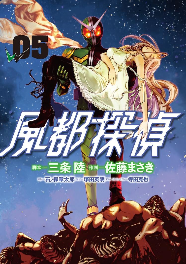 三条陸脚本による佐藤まさき「風都探偵」5巻。
