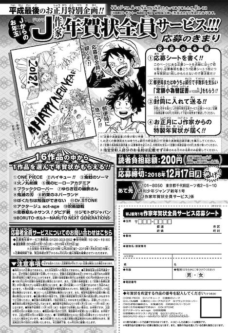 週刊少年ジャンプ2019年1号に掲載された応募者全員サービスの告知。(c)週刊少年ジャンプ2019年1号/集英社