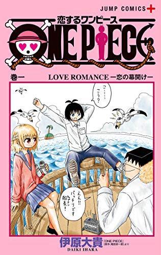 「恋するワンピース」1巻