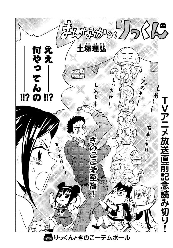 「りっくんときのこーテムポール」扉ページ。(c)土塚理弘/講談社