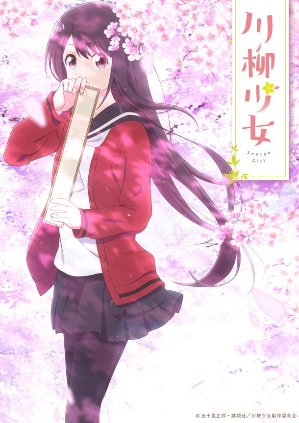 TVアニメ「川柳少女」のキービジュアル第1弾。