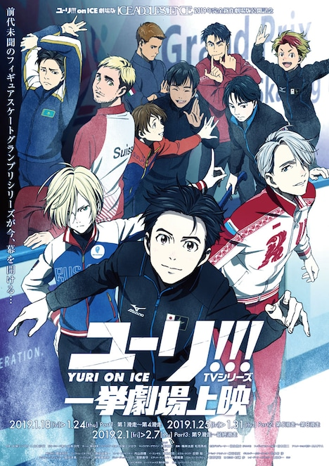 「ユーリ!!! on ICE 一挙劇場上映」ビジュアル