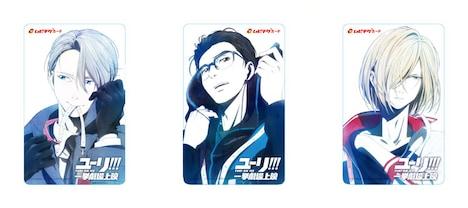 「ユーリ!!! on ICE 一挙劇場上映」ムビチケカード(3枚セット)