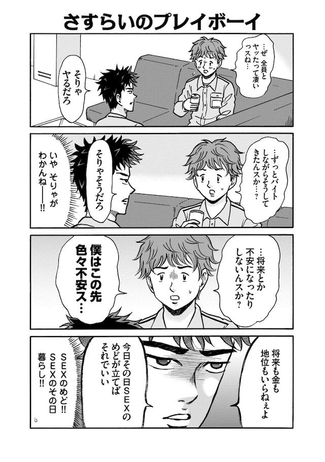 「プレイボーイ侍」より。