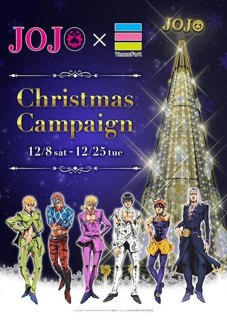 「JOJO×VenusFortクリスマスキャンペーン」のビジュアル。
