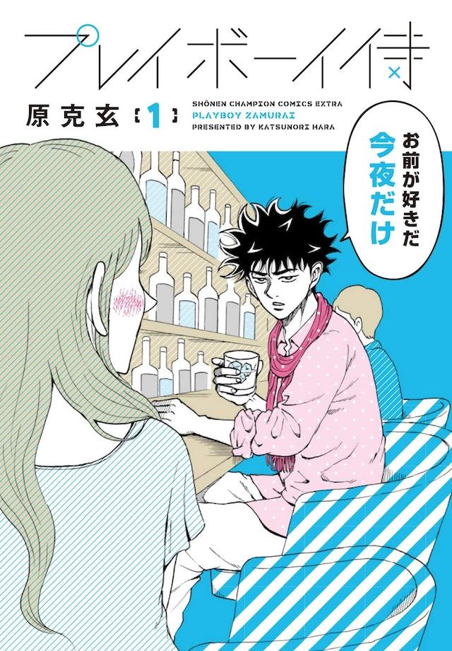 「プレイボーイ侍」1巻(帯なし)