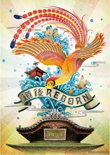 「道後REBORN×火の鳥」キービジュアル