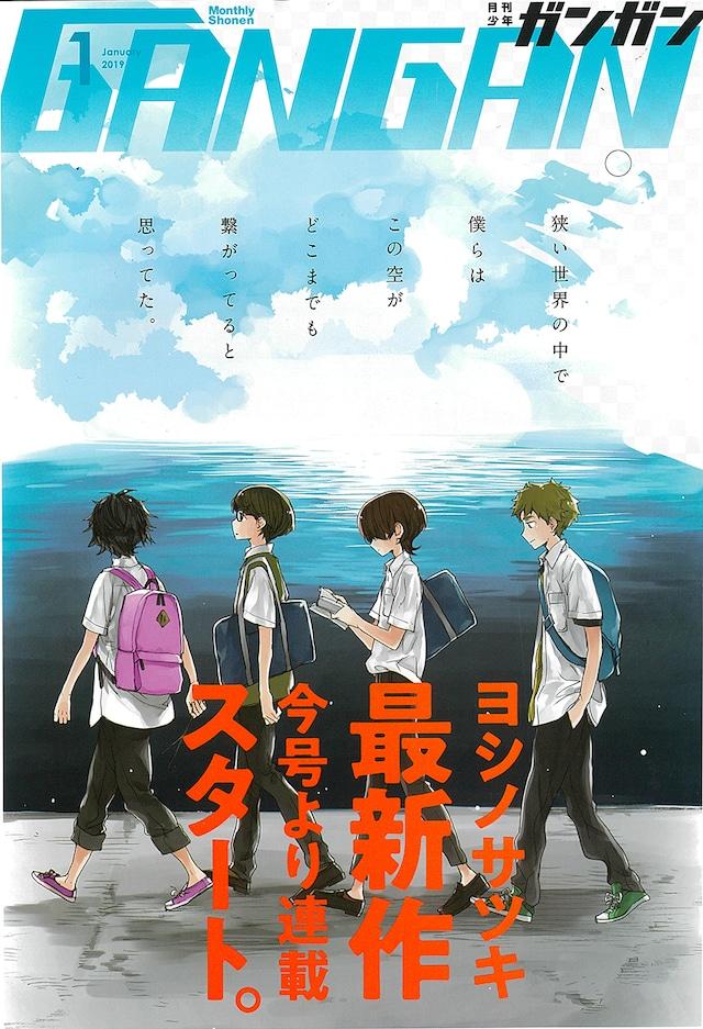 月刊少年ガンガン2019年1月号の裏表紙は、ヨシノの新連載のイラストが飾った。