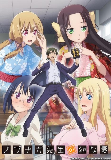 TVアニメ「ノブナガ先生の幼な妻」キービジュアル