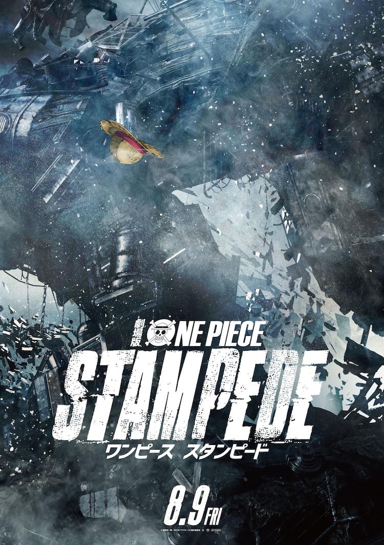 One piece スタンピード 動画