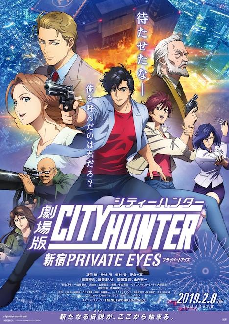 「劇場版シティーハンター 〈新宿プライベート・アイズ〉」の本ポスター。