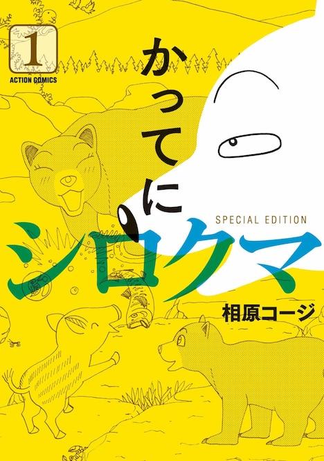 「かってにシロクマ SPECIAL EDITION」1巻