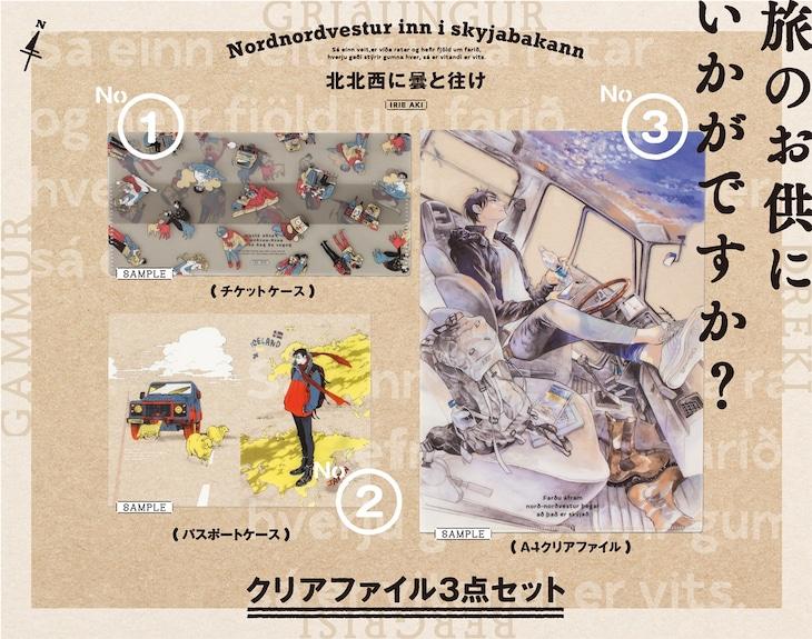 入江亜季「北北西に曇と往け」のクリアファイル3点セット。