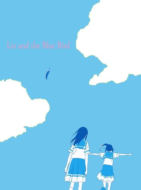 「リズと青い鳥」台本付数量限定版Blu-rayジャケット