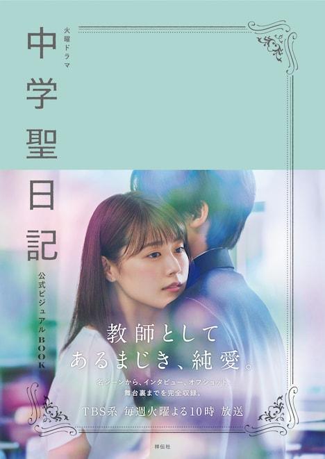「火曜ドラマ 中学聖日記 公式ビジュアルBOOK」