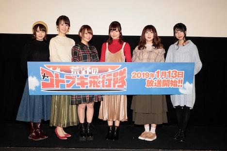 TVアニメ「荒野のコトブキ飛行隊」完成披露上映会の様子。左から山村響、瀬戸麻沙美、富田美憂、鈴代紗弓、仲谷明香、幸村恵理。