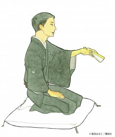 「昭和元禄落語心中」イラスト