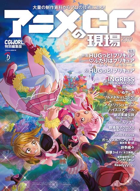 「アニメCGの現場 2019 -CGWORLD特別編集版-」