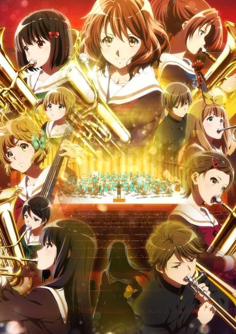 「劇場版 響け!ユーフォニアム~誓いのフィナーレ~」メインビジュアル