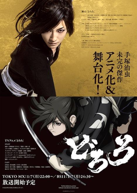 「どろろ」TVアニメ・舞台のコラボビジュアル。