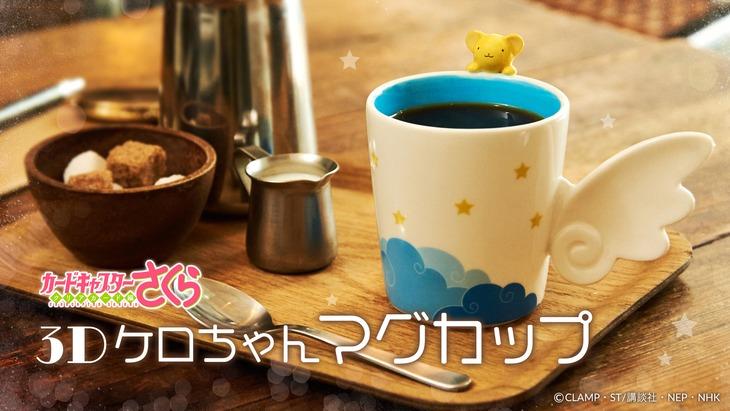 「3Dケロちゃんマグカップ」