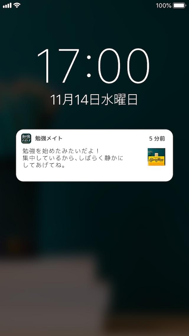 「勉強メイト」専用スマートフォンイメージの使用イメージ。