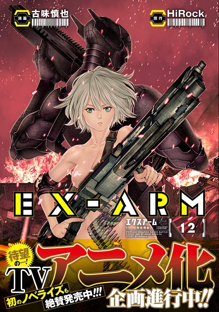 コミックナタリー            「EX-ARM」TVアニメ化企画が進行!超常的な兵器をめぐる犯罪バトルもの