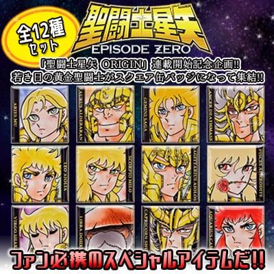 「『聖闘士星矢 EPISODE ZERO』黄金聖闘士スクウェア缶バッジ[12種セット]」