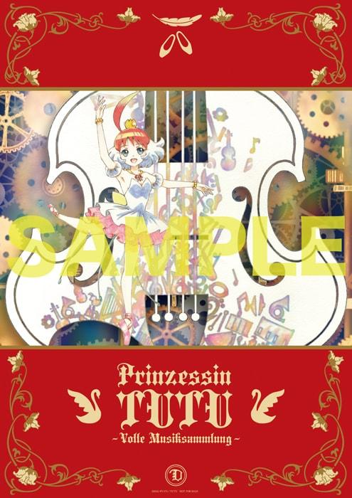 「プリンセスチュチュ 全曲集 ~Volle Musiksammlung~」特典ポスター。