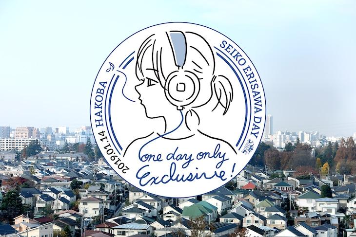 「ERISAWA DAY with スナックHAKOBA『ワニとラ・フランス』」のロゴ。