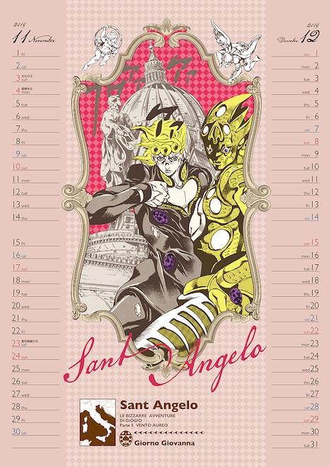 「ジョジョの奇妙な冒険」第5部「黄金の風」のカレンダー。