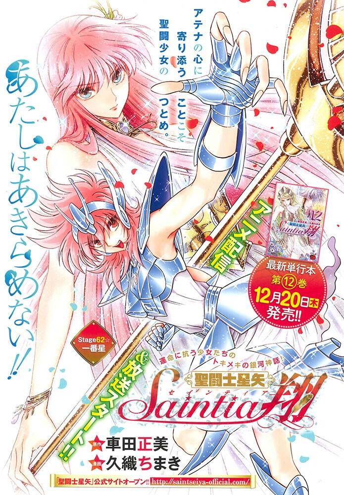 車田正美原作による久織ちまき「聖闘士星矢セインティア翔」の扉ページ。