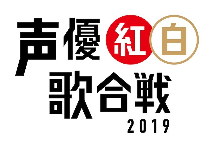 「声優紅白歌合戦2019」ロゴ