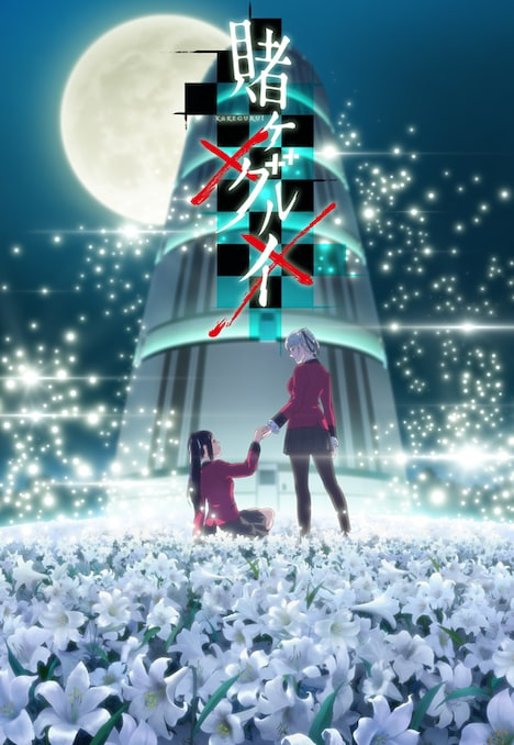 TVアニメ「賭ケグルイ××」より、「扉の塔」編のイメージビジュアル。