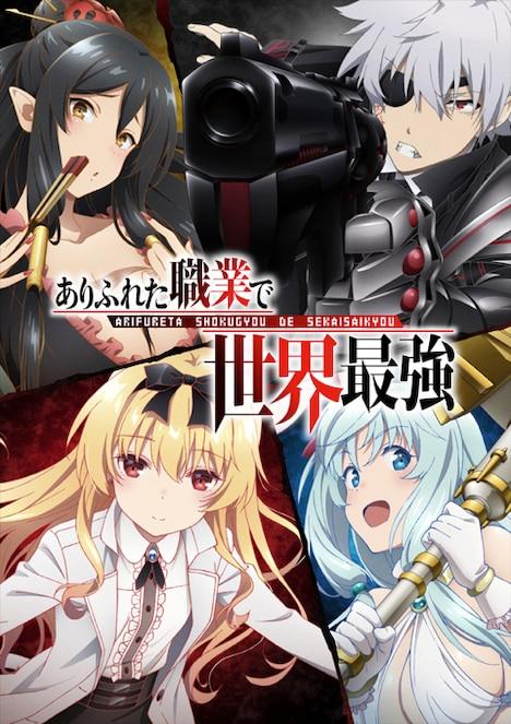 TVアニメ「ありふれた職業で世界最強」新キービジュアル