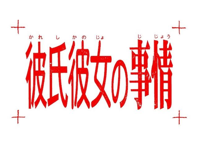 アニメ「彼氏彼女の事情」ロゴ