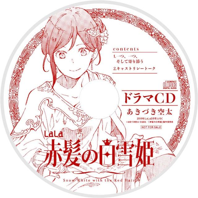 「赤髪の白雪姫」ドラマCD
