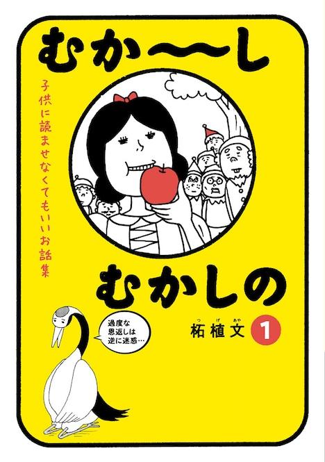 「むか~しむかしの 子供に読ませなくてもいいお話集」1巻