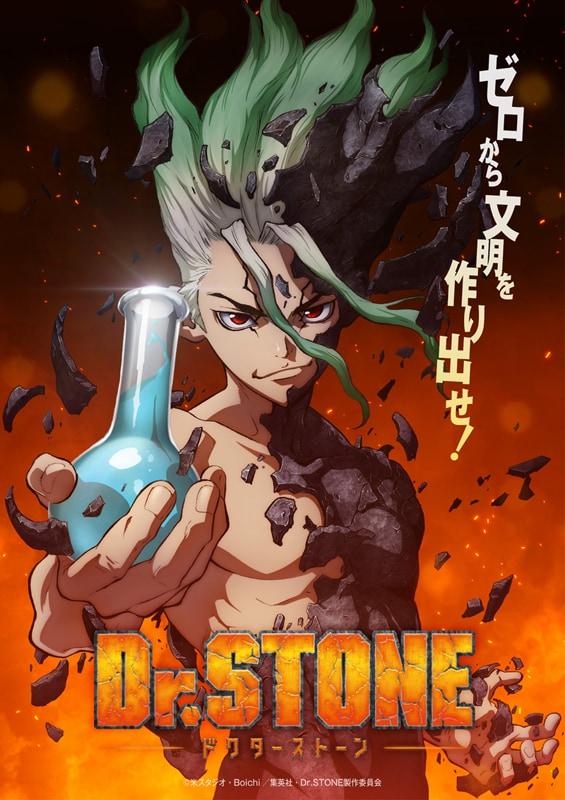 「Dr.STONE」(c)米スタジオ・Boichi/集英社・Dr.STONE製作委員会
