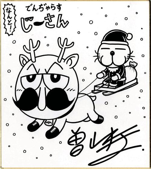 曽山一寿「なんと! でんぢゃらすじーさん」の描き下ろしによる色紙。