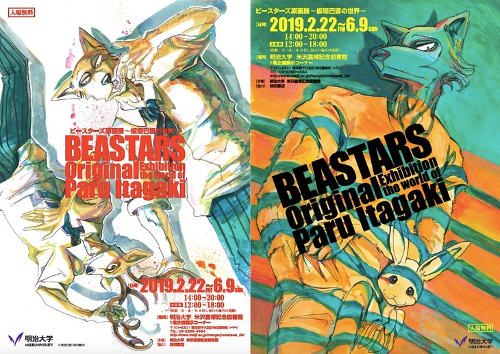「BEASTARS原画展 ~板垣巴留の世界~」のチラシ(表)。