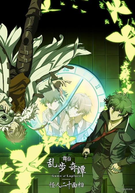舞台「乱歩奇譚 Game of Laplace ~怪人二十面相~」キービジュアル